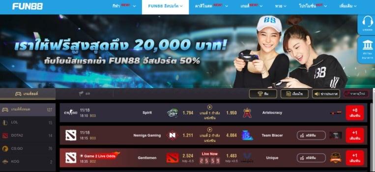 E-sports betting at Fun88