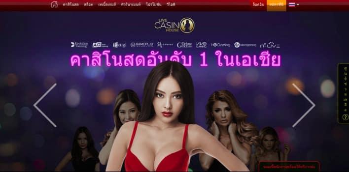 Live Casino House Homepage