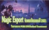 Magic Esport แชมป์PUBG FPSThailand Tournament