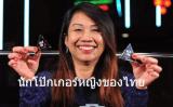 นักโป๊กเกอร์หญิงชื่อดังของไทยที่น่าติดตาม